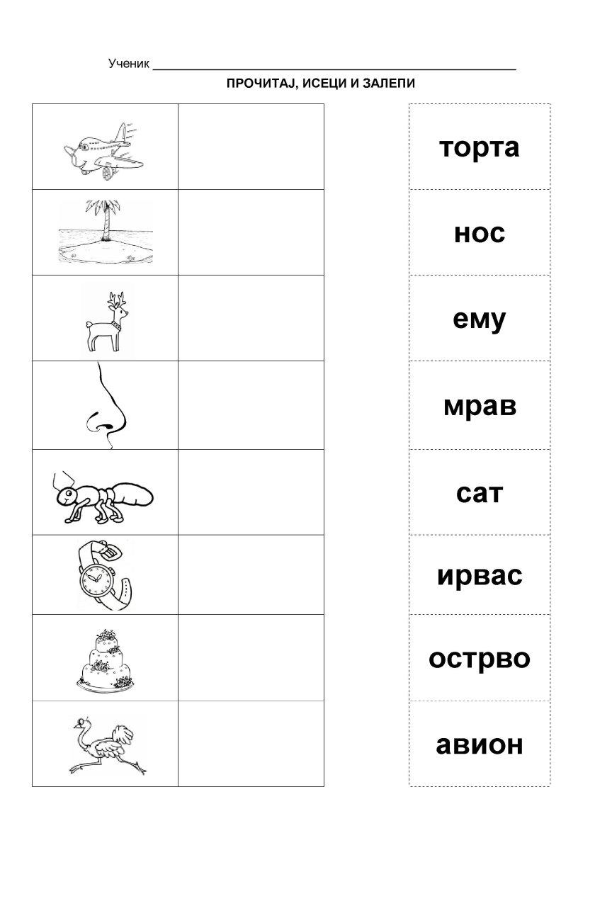 Procitaj, iseci i zalepi a,m,i,t,o,n,s,e,r,j,u,š,l,lj,z,v