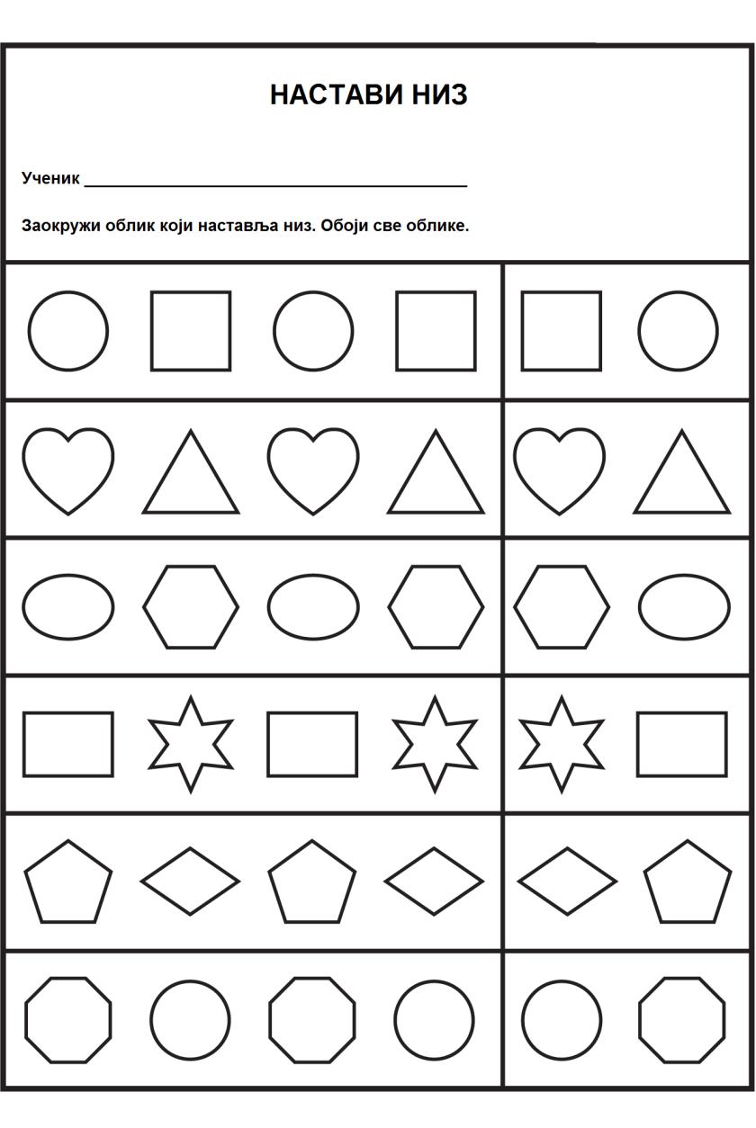 pattern_what-comes-next_wfun_circle_1