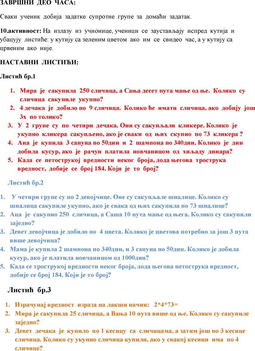 ПРИПРЕМА ЗА ТРИБИНУ МАТЕМ(3)
