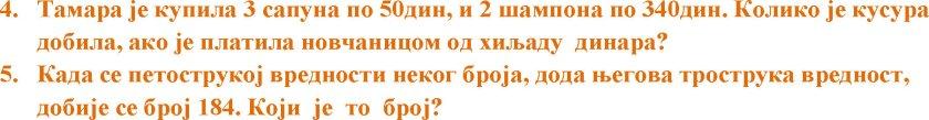 ПРИПРЕМА ЗА ТРИБИНУ МАТЕМ(4)