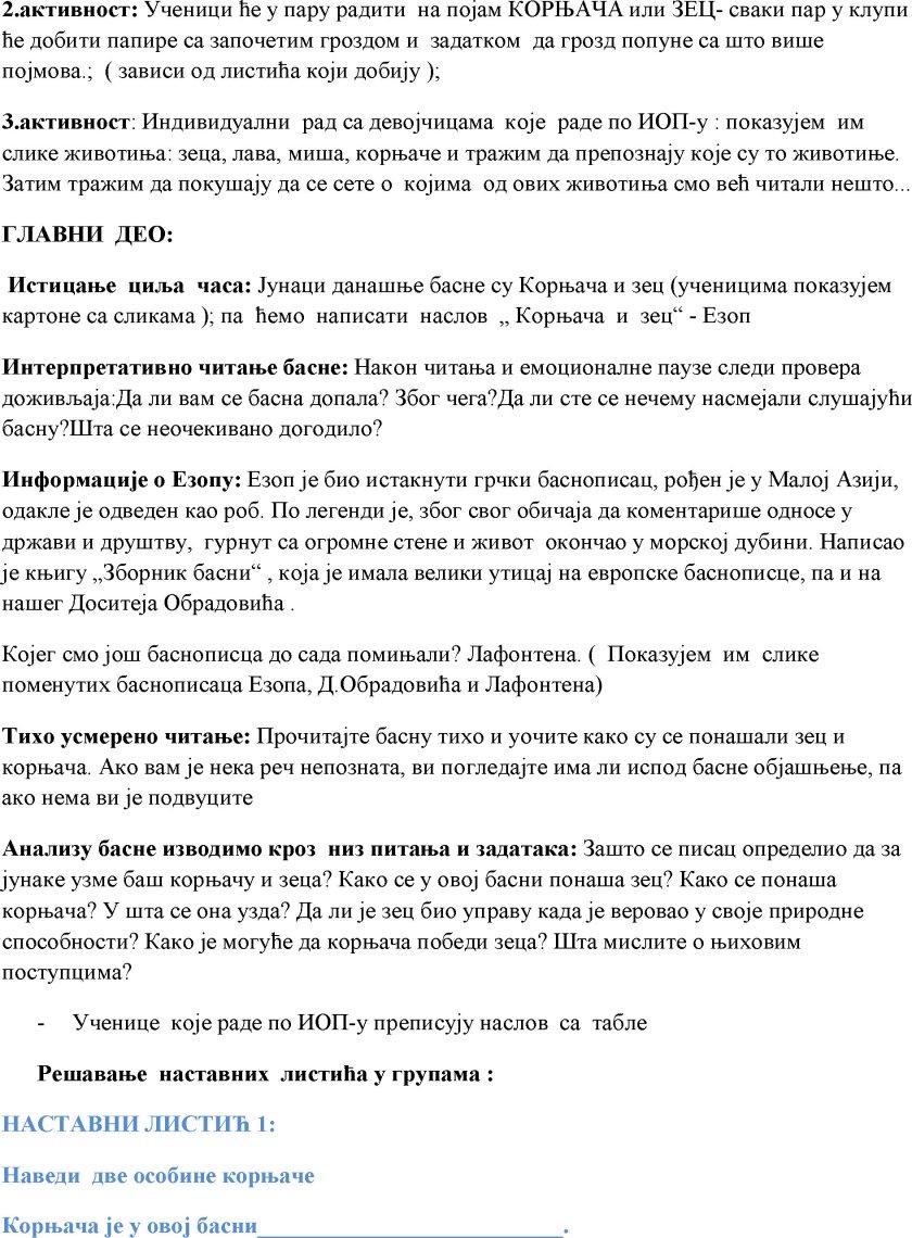 srpski za tribinu(1)