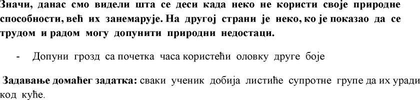 srpski za tribinu(3)